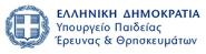 Υπουργείο Παιδείας Έρευνας και Θρησκευμάτων